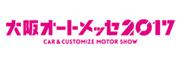 大阪オートメッセ2015